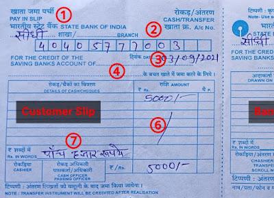 sbi bank mein paise jama karne ka form kaise bhare, Sbi बैंक में पैसे जमा करने का फॉर्म कैसे भरें
