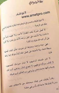كتاب صباح الخير يا عقلي pdf تأليف رودين فاروق داغستاني