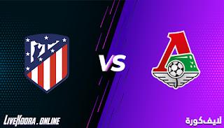 مشاهدة مباراة اتليتكو مدريد ولوكوموتيف موسكو بث مباشر بتاريخ 25-11-2020 في دوري أبطال أوروبا