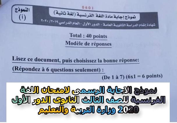 نموذج الاجابة الرسمى لامتحان اللغة الفرنسية للصف الثالث الثانوى الدور الأول2020 وزارة التربية والتعليم