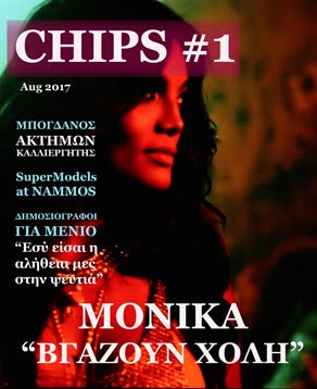CHIPS #1