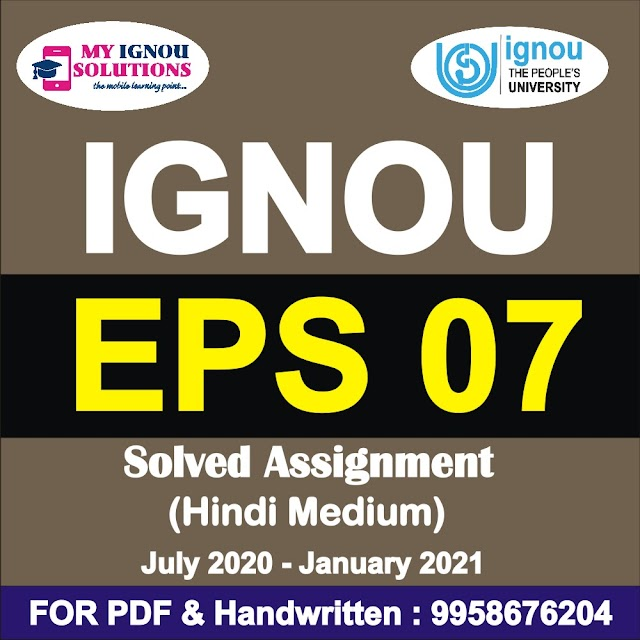 EPS 07 Solved Assignment 2020-21 in Hindi Medium