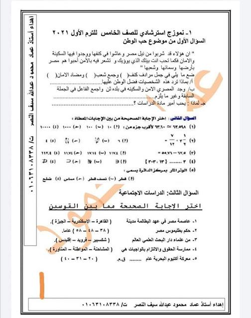 نموذج امتحان متعدد التخصصات الصف الخامس الابتدائى ترم اول2021