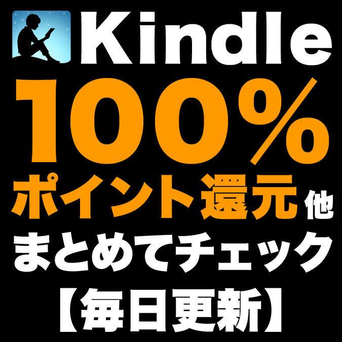 100%ポイント還元中心Kindleマンガセールまとめ【毎日更新】作品入れ替わりながら無期限開催