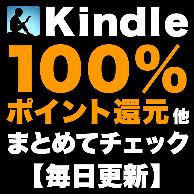 Kindleマンガ100%ポイント還元まとめ【毎日更新】100%以外やラノベもあり(無期限開催)
