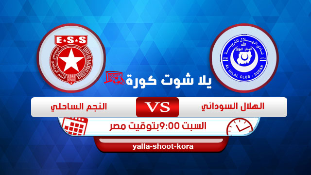 al-hilal-sd-vs-e.s.-sahel