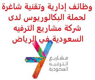 وظائف إدارية وتقنية شاغرة لحملة البكالوريوس لدى شركة مشاريع الترفيه السعودية في الرياض saudi jobs تعلن شركة مشاريع الترفيه السعودية, عن توفر وظائف إدارية وتقنية شاغرة لحملة البكالوريوس, للعمل لديها في الرياض وذلك للوظائف التالية: 1- مستشار أول نظام (SAP SuccessFactors): المؤهل العلمي: بكالوريوس في الموارد البشرية، تقنية المعلومات أو ما يعادله الخبرة: ثلاث سنوات على الأقل من العمل في تنفيذ ودعم عوامل نجاح SAP. أن يجيد اللغة الإنجليزية كتابة ومحادثة للتقدم إلى الوظيفة اضغط على الرابط هنا 2- مستشار أول نظام SAP Ariba: المؤهل العلمي: بكالوريوس في المحاسبة، نظم المعلومات، تقنية المعلومات أو ما يعادله الخبرة: ثلاث سنوات على الأقل من العمل في أنظمة SAP (MM / Ariba). أن يجيد اللغة الإنجليزية كتابة ومحادثة للتقدم إلى الوظيفة اضغط على الرابط هنا أنشئ سيرتك الذاتية    أعلن عن وظيفة جديدة من هنا لمشاهدة المزيد من الوظائف قم بالعودة إلى الصفحة الرئيسية قم أيضاً بالاطّلاع على المزيد من الوظائف مهندسين وتقنيين محاسبة وإدارة أعمال وتسويق التعليم والبرامج التعليمية كافة التخصصات الطبية محامون وقضاة ومستشارون قانونيون مبرمجو كمبيوتر وجرافيك ورسامون موظفين وإداريين فنيي حرف وعمال