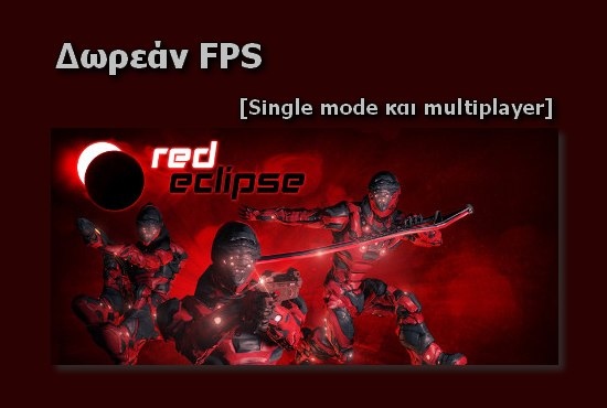 Red Eclipse - Δωρεάν παιχνίδι FPS