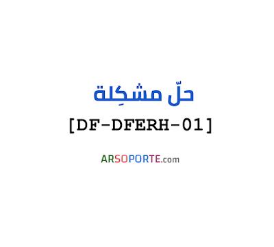 حلّ مشكِلة [DF-DFERH-01]  ARSOPORTE