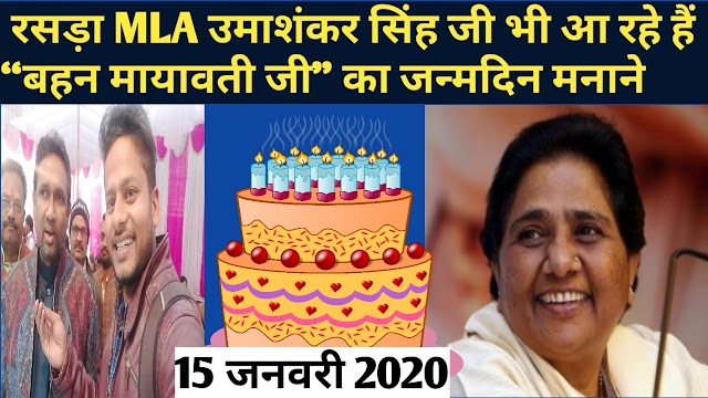 """Today BSP Supremo """"Mayawati"""" is celebrating her 64rd birthday in delhi, And Released """"BLUEBOOK"""" 2020 On Her Birthday"""
