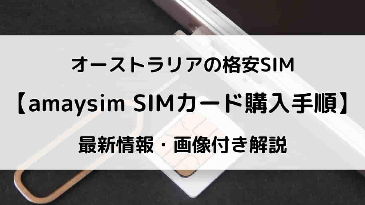amaysim オーストラリアの格安SIM