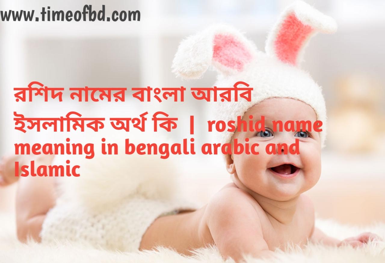 রশিদ নামের অর্থ কী, রশিদ নামের বাংলা অর্থ কি, রশিদ নামের ইসলামিক অর্থ কি, roshid name meaning in bengali