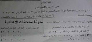 تحميل ورقة امتحان الجبر محافظة الاقصر الصف الثالث الاعدادى الترم الاول
