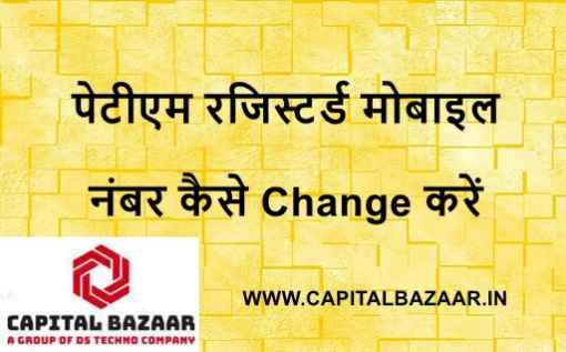 पेटीएम रजिस्टर्ड मोबाइल नंबर कैसे Change करें हिंदी में | पेटीएम एकाउंट रजिस्टर्ड मोबाइल नंबर कैसे अपडेट करें हिंदी में | पेटीएम पेमेंट बैंक रजिस्टर्ड मोबाइल नंबर कैसे Change करें हिंदी में