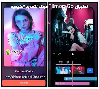 تحميل تطبيق فيلمورا FilmoraGo 2021 مهكر للأندرويد آخر اصدار