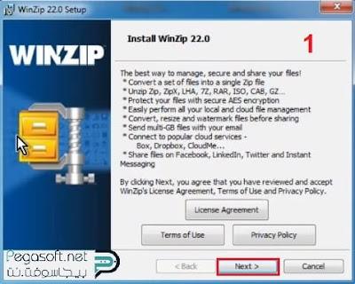 تثبيت وين زيب للكمبيوتر