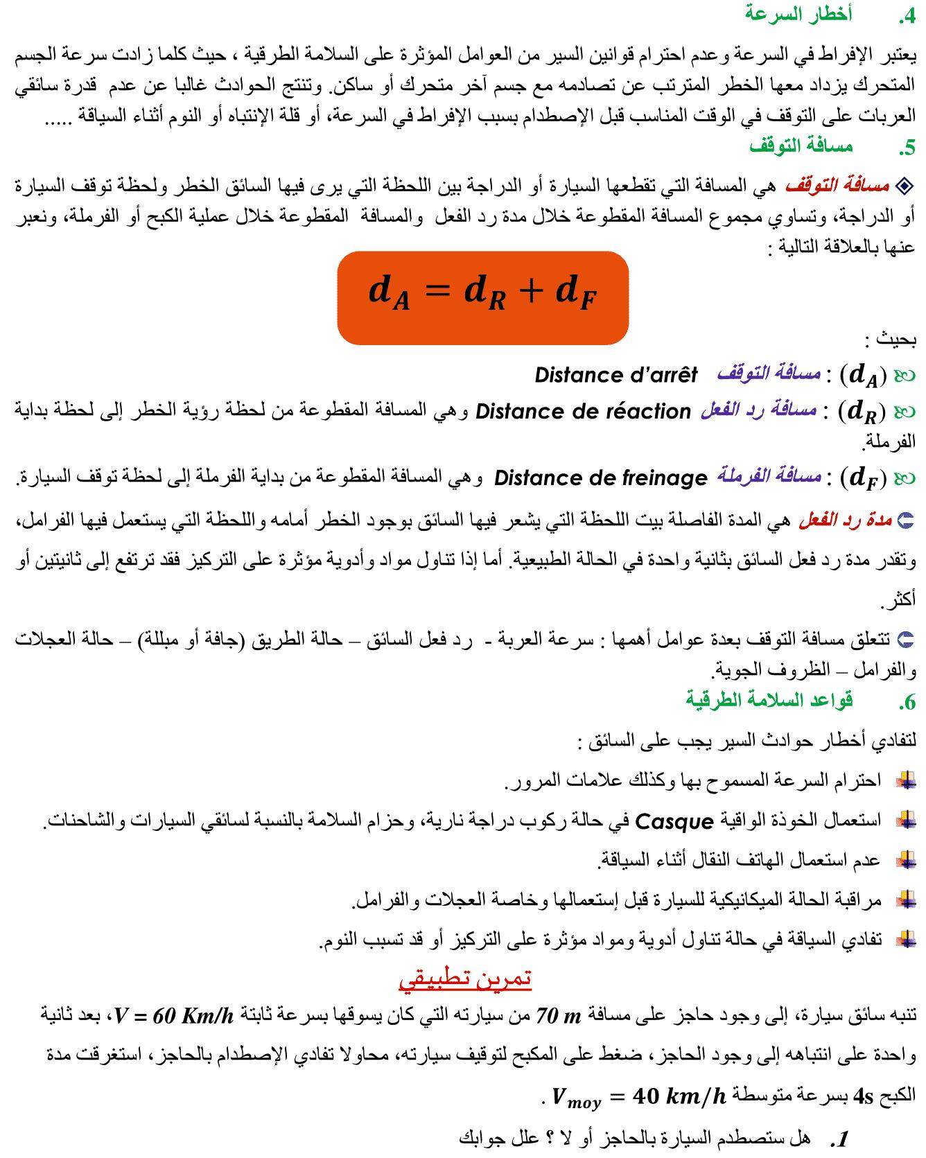 درس الحركة والسكون الثالثة اعدادي