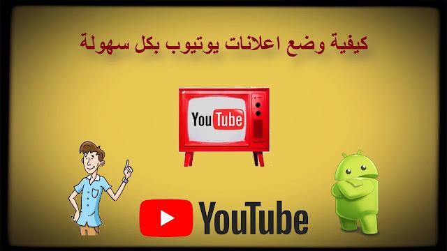 كيفية وضع اعلانات يوتيوب علي الفيديوهات والربح منها