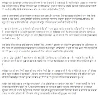 Shri Krishna Janmashtami Live Speech