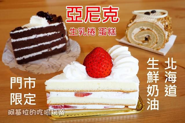 14444709 1087797001273544 1435827464769338903 o 01 - 蛋糕甜點 亞尼克台中旗艦店