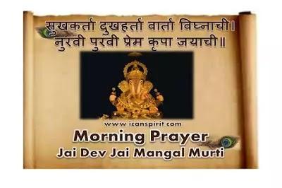 Sukhkarta Dukhharta – Jai Dev Jai Mangal Murti