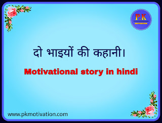 Heart touching stories in hindi