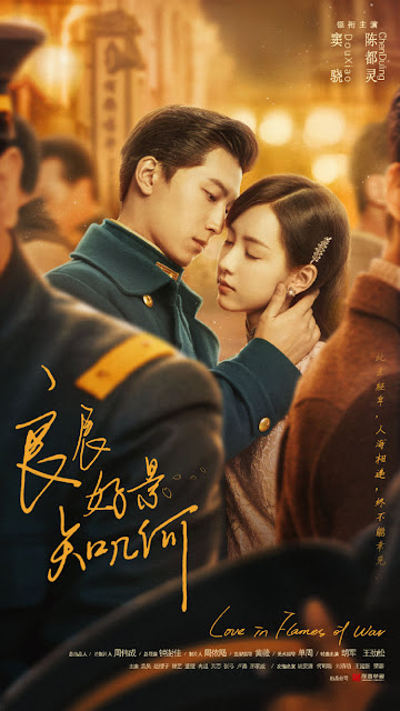 Love in Flames of War Announces Shawn Dou, Chen Duling as Leads with Veterans Hu Jun and Wang Jinsong