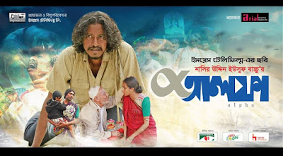 'Alpha' a Bangladeshi film is directed by Nasir Uddin Yousuff in 2019. The film is released on 26th April, 2019 in Bangladesh, specially the cinema halls of Dhaka and Chittagong. It is also released around the country. It is an Impress Telefilm production. The film is produced by Faridur Reza Sagar and Esha Yousuff. Ekattorer Jishu (1993) is the first film of Nasiruddin Yousuff and Guerrilla is the 2nd film. Alpha (2019) is his 3rd film. Already, many critics have praised of the film. It is a new language film. And everybody knows nasiruddin Yousuff means something extraordinary and different. So, if you have not seen it yet. Go and watch the film Alpha in your nearest cinema halls. It is not a story rather a cinema, the director has said. Those who read book this film is not for them. It is for the cinema lovers only.
