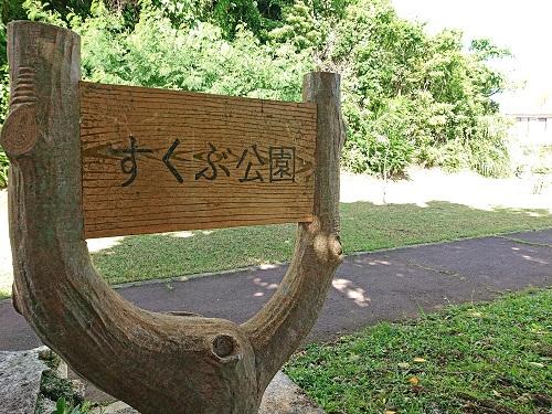 スクブ御嶽(すくぶ公園)の写真