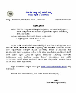 Recruitment of 3745 posts in ksrtc application last date was extended due to corona affect