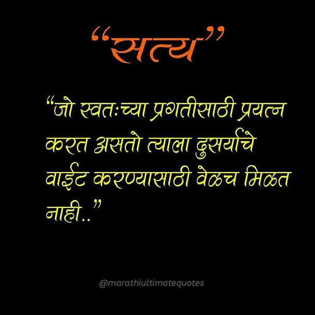 Sad Quotes in Marathi about life