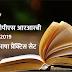 आईबीपीएस आरआरबी परीक्षा 2019 : हिंदी भाषा मुफ्त प्रैक्टिस सेट- 01