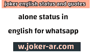 Alone Status in english for Whatsapp 2021 , facebook , Instagram - joker english