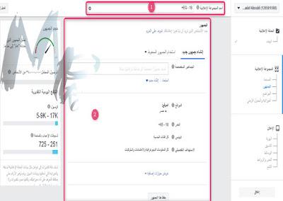 اعلانات الفيسبوك | حلول متكاملة | مرجع شامل