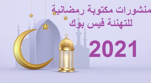 منشورات مكتوبة رمضانية للتهنئة فيس بوك 2021