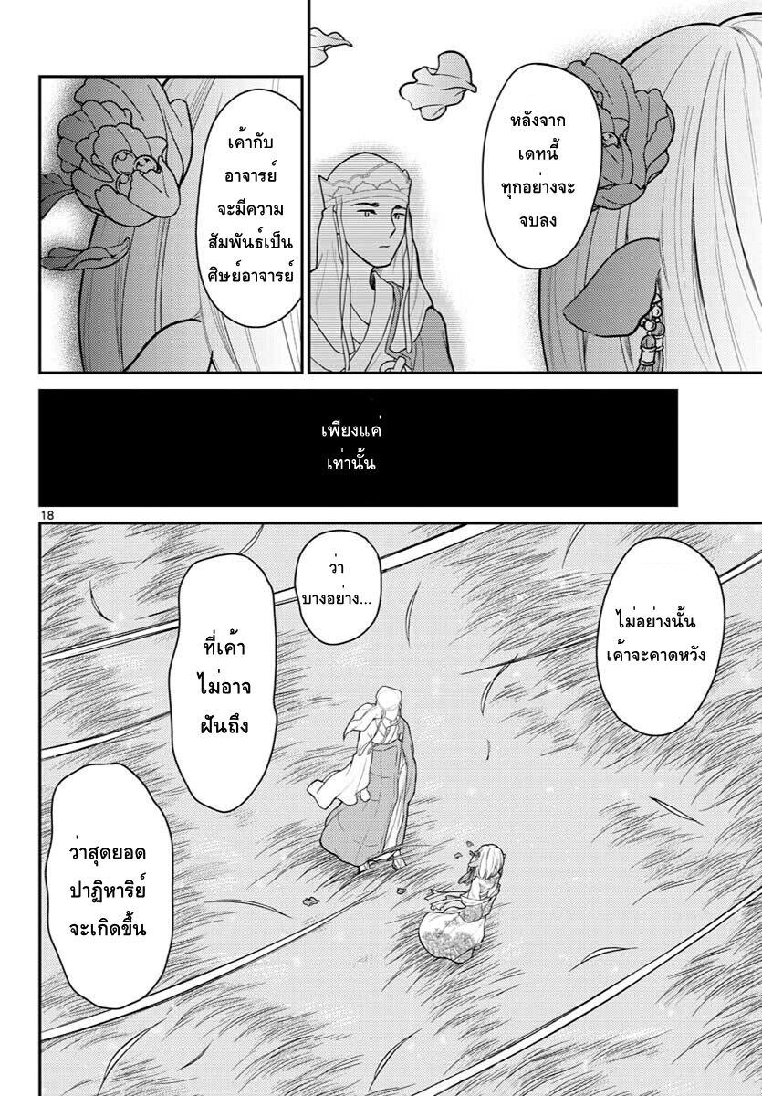 อ่านการ์ตูน Bonnou Saiyuuki ตอนที่ 16 หน้าที่ 17