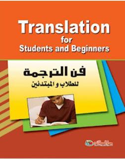 كتاب فن الترجمة للطلاب والمبتدئين pdf