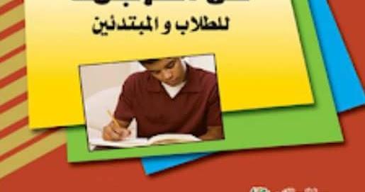 تحميل كتاب تفسير النصوص لاديب صالح pdf