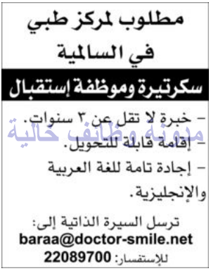 وظائف شاغرة فى مركز طبى بالسالمية الكويت الاربعاء 23-08-2017 %25D8%25A7%25D9%2584%25D8%25B1%25D8%25A7%25D9%2589