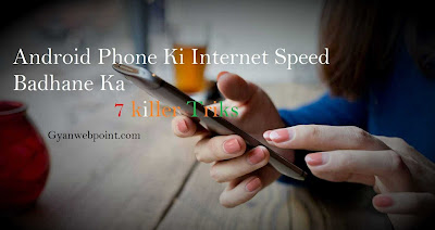 Android-phone-ki-internet-speed-kaise-fast-kare