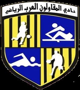 تعرف على موعد لقاء المقاولون القادم يلا جول Yalla Goal الموقع الرياضي الاول عربيا