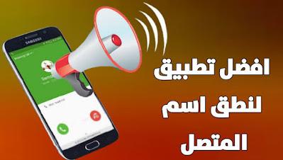 نطق اسم المتصل بالعربية افضل 3 تطبيقات عليك تحميله على هاتفك