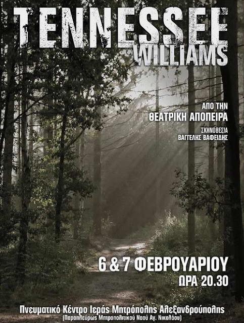 Τρία μονόπρακτα του Τένεσι Ουίλιαμς παρουσιάζει η Θεατρική Απόπειρα