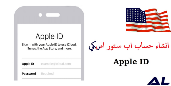 http://www.73abdel.com/2016/12/create-usa-apple-id-free.html