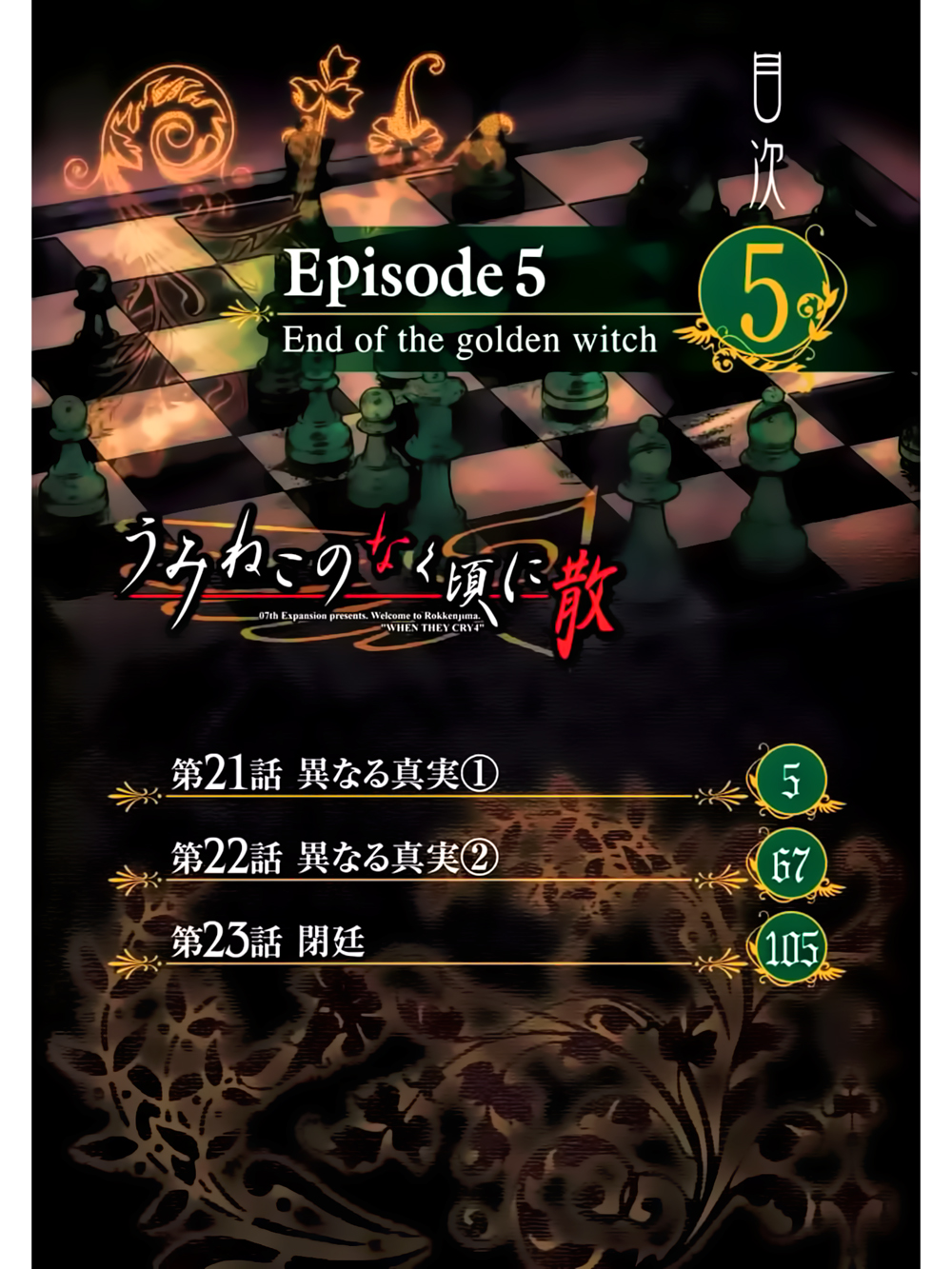 UMINEKO NO NAKU KORO NI CHIRU EPISODE 5: END OF THE GOLDEN WITCH