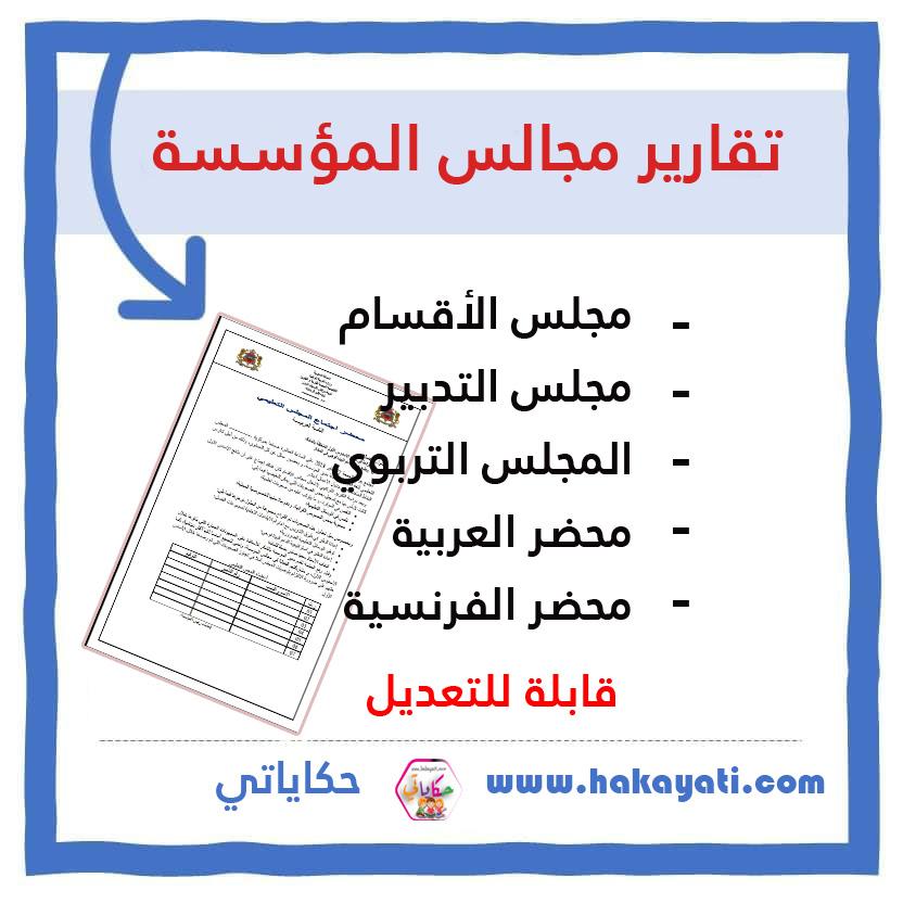 تقارير خاصة بالمجالس التعليمية والمجالس المختلفة قابلة للتعديل