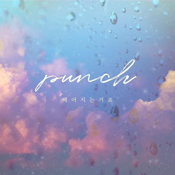 Punch – We're Breaking Up – Single