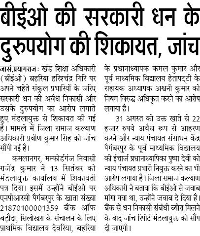 Prayagraj Primary Ka Master News: खंड शिक्षा अधिकारी की सरकारी धन के दुरुपयोग की शिकायत, जांच