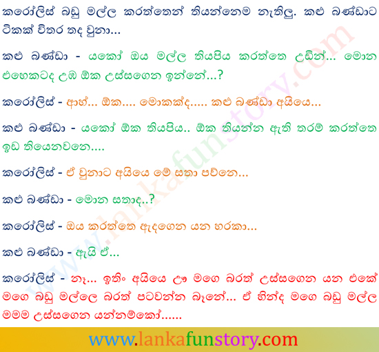 Sinhala Jokes-Package-Second Part