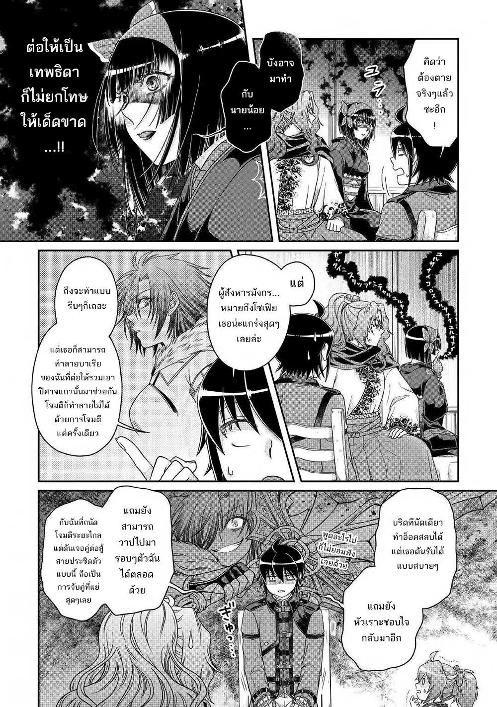 อ่านการ์ตูน Tsuki ga Michibiku Isekai Douchuu ตอนที่ 59 หน้าที่ 11